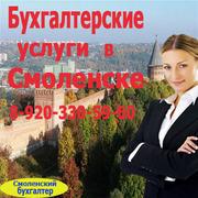 Бухгалтер, главный бухгалтер в Смоленске