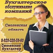 Бухгалтерские услуги в Смоленске