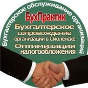 Восстановление бухгалтерского учета в Смоленске