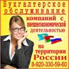 Бухгалтерское сопровождение белорусских компаний в Смоленске