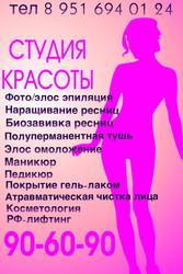 Косметологический салон