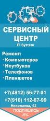 Ремонт компьютеров,  ноутбуков и телефонов в Смоленке